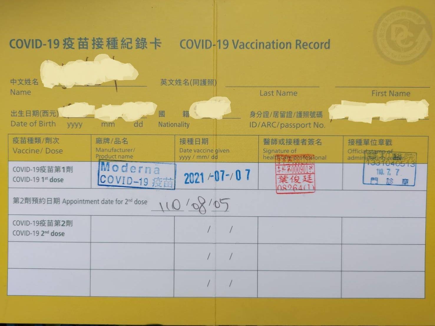 寶貝車司機COVID-19疫苗接種計畫
